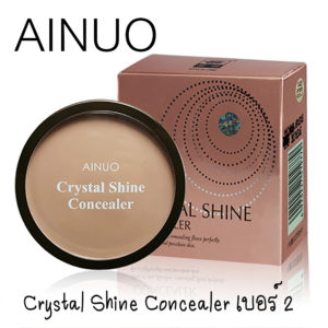 ainuo crystal shine #02 สีเข้ม