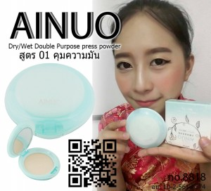 ainuo 8818 press powder