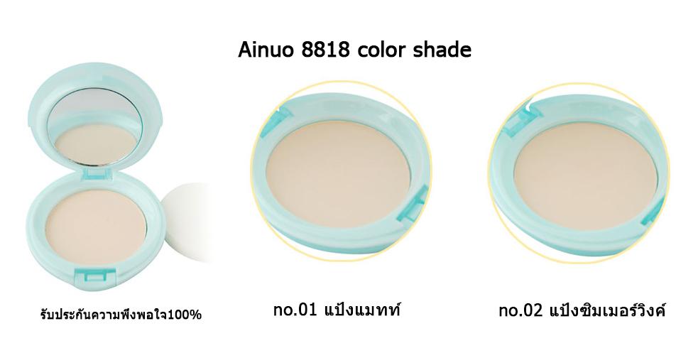 8818-shade