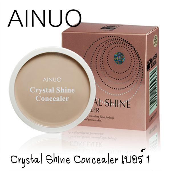 ainuo crystal shine #01 สีอ่อน