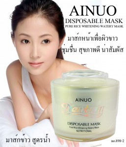 ainuo 898 mask whitening