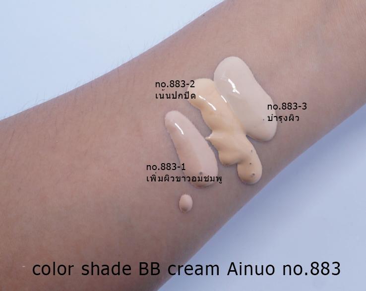 ainuo BB cream บีบีครีมไอโน