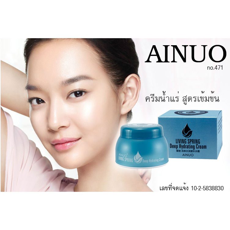 ainuo a470 Living Spring Deep Hydrating Cream 50 g.